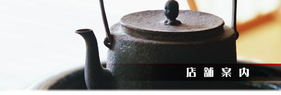 茶道教室 茶室 懐石料理 茶事教室 裏千家 千葉市稲毛区 茶道館